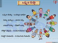 oppulu kuppa children rhyme in telugu ఒప్పుల కుప్పా చిన్నపిల్లల పాట..