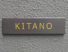タイル表札STLいぶしB Door Signage, House Names, Exterior, Signs, Logo, Logos, Shop Signs, Outdoor Rooms, Sign