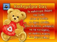 Kalimera Smiley, Good Morning, Teddy Bear, Sayings, Paracord, My Love, Cards, Quotes, Buen Dia