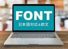 フォントオタクなデザイナーが本気で選んだ「美しいフォント」20選【フリー&有償】