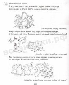Логические задачи в картинках 1 класс с ответами 14