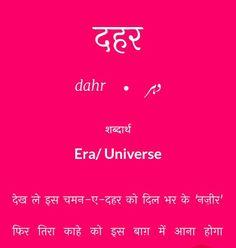 Urdu Words With Meaning, Urdu Love Words, Hindi Words, Arabic Words, New Words, Word Meaning, Pretty Words, Beautiful Words, Cool Words