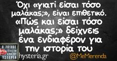 Funny Greek Quotes, Sarcastic Quotes, Favorite Quotes, Best Quotes, Funny Statuses, True Words, Just For Laughs, Funny Images, Laugh Out Loud