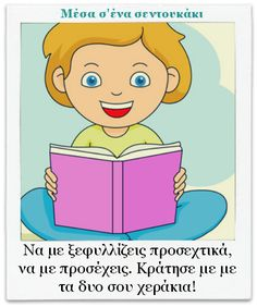 Greek Language, Language Arts, Library Center, School Librarian, Library Books, Special Education, Childrens Books, Projects To Try, Classroom