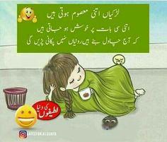 Funny Quotes In Urdu, Funny Girl Quotes, Jokes Quotes, Cute Funny Baby Videos, Cute Funny Babies, Some Funny Jokes, Good Jokes, Funny Eid Mubarak, Laughing Colors