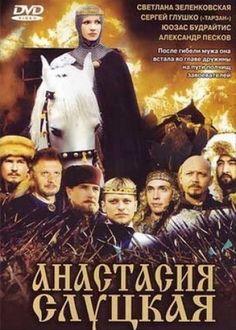 Кино-онлайн: Анастасия Слуцкая (2003) - исторический