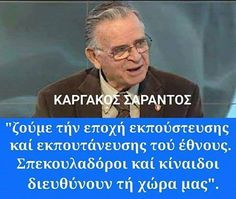 Funny Greek, Greek History, Real Life, My Life, True Facts, Les Miserables, Athens, Philosophy, Quotations