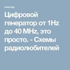 Цифровой генератор от 1Hz до 40 МНz, это просто. - Схемы радиолюбителей