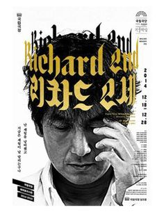 Graphic Design - Graphisms , Typography , Infographics and Design - Richard II – Poster art Graphisms , Typography , Infographics and Design : – Picture : – Description Richard II – Poster art -Read More – Graphic Design Posters, Graphic Design Typography, Graphic Design Illustration, Graphic Design Inspiration, Poster Designs, Creative Typography, Crown Illustration, Poster Art, Poster Layout