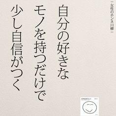 簡単に自信を身につけるために|女性のホンネ川柳 オフィシャルブログ「キミのままでいい」Powered by Ameba