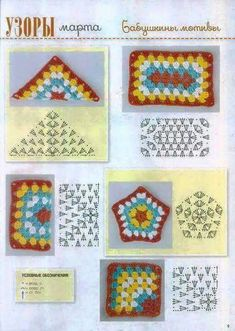 Transcendent Crochet a Solid Granny Square Ideas. Inconceivable Crochet a Solid Granny Square Ideas. Crochet Squares, Point Granny Au Crochet, Half Square Triangle Quilts Pattern, Crochet Motifs, Granny Square Crochet Pattern, Crochet Stitches Patterns, Crochet Diagram, Crochet Chart, Granny Squares