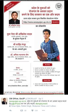 UP Govt. Notifies the Unemployed of Available Job Opportunities  http://socialsamajwadi.com/post/142628079828/up-govt-notifies-the-unemployed-of-available-job