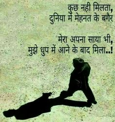 Images in hindi, hindi qoutes, quotations, knowledge quotes, true quote Motivational Thoughts In Hindi, Motivational Picture Quotes, Hindi Quotes On Life, Inspirational Quotes Pictures, Real Life Quotes, Truth Quotes, Funny Quotes, Hindi Qoutes, Photo Quotes