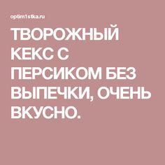 ТВОРОЖНЫЙ КЕКС С ПЕРСИКОМ БЕЗ ВЫПЕЧКИ, ОЧЕНЬ ВКУСНО.