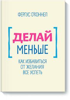 Книгу Делай меньше можно купить в бумажном формате — 531 ք, электронном формате eBook (epub, pdf, mobi) — 262 ք.