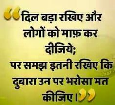 Marathi Love Quotes, Indian Quotes, Gujarati Quotes, Punjabi Quotes, Great Quotes About Life, Good Thoughts Quotes, People Quotes, True Quotes, Chanakya Quotes