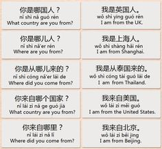 how to ask where are you from in chinese