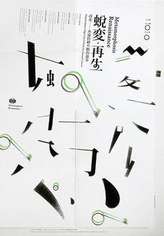 2010 / 明湖國中 / 蛻變再生音樂會