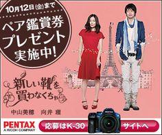 PENTAX K 30 × 映画「新しい靴を買わなくちゃ」映画チケットプレゼントキャンペーン