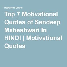 Top 7 #Motivational #Quotes of #SandeepMaheshwari In HINDI | #MotivationalQuotes