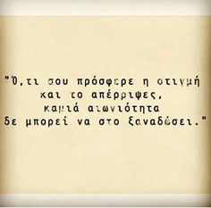 Best Quotes, Love Quotes, Perfect People, Mind Games, Greek Quotes, English Quotes, Beautiful Words, Texts, Mindfulness