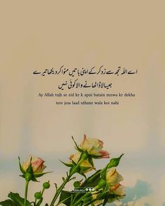 Inspirational Quotes Wallpapers, Cute Wallpapers Quotes, Islamic Inspirational Quotes, Wallpaper Quotes, Motivational Quotes, Islamic Status, Islamic Qoutes, Cute Song Lyrics, Cute Songs