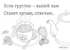 Лекарство от грусти  #чай #грусть #печалька #tea