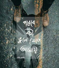 পারবে কী ভুলে যেতে আমায়... The Hating Game, Bangla Quotes, Facebook Status, Romantic Love Quotes, Typography Art, Phone Covers, Writings, Word Art, Captions