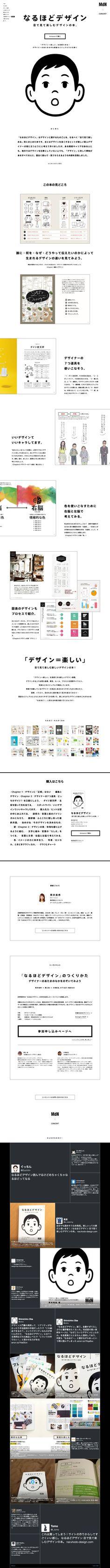http://naruhodo-design.com/