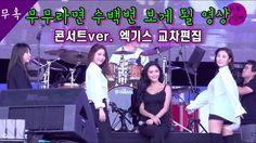 [마마무] 모든 활동곡 킬링파트 모음 (Concert Ver.) - YouTube