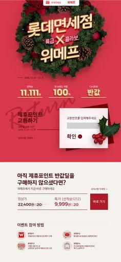 #2018년11월#국문#위메프제휴이벤트_크리스마스컨셉 Web Design, Page Design, Christmas Pops, Event Banner, Promotional Design, Event Page, Web Layout, Layout Template, Commercial Design