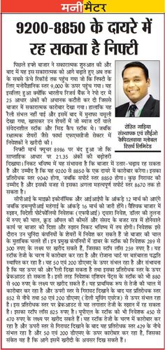 Date of Coverage Appeared: 09-03-2015 Publication: Dainik Jagran Headline: Equity Market Authored article Edition: Indore & Bhopal Language: Hindi Page No.: 8