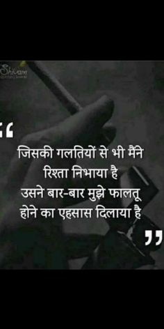 Quotes and Whatsapp Status videos in Hindi, Gujarati, Marathi Feeling Hurt Quotes, Mixed Feelings Quotes, Good Thoughts Quotes, Good Life Quotes, Attitude Quotes, Family Hurt Quotes, Sad Relationship Quotes, Real Friendship Quotes, Family Betrayal Quotes