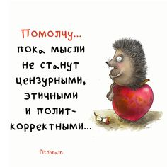 Fitness for the Фитнес для мозга Positive - Hr Humor, Russian Humor, British Humor, Thanks Card, Funny Phrases, Funny Quotes About Life, Just Smile, Good Thoughts, Word Art