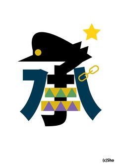 "96ryuji: "" 「空条承太郎」/「sho」の作品 [pixiv] #pixitail """