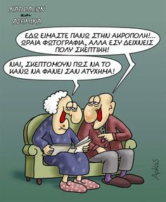 Greek Memes, Funny Greek Quotes, Funny Quotes, Simple Words, Funny Cartoons, Comebacks, Laughter, Comedy, Jokes