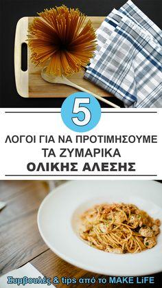 Ζυμαρικά ολικής άλεσης. 5 λόγοι για να τα προτιμήσουμε Diy And Crafts, Crafts For Kids, Health And Wellness, Breakfast, How To Make, Recipes, Blog, Kitchens, Crafts For Children