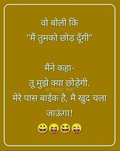 Funny Jokes In Hindi, Best Funny Jokes, Good Jokes, Stupid Funny Memes, Funny Posts, Jokes Quotes, Hindi Quotes, Ali Quotes, Funny Quotes For Teens
