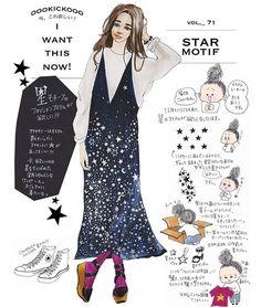 """寒いー!!でもイルミネーションも瞬く季節!キラキラが似合う季節ですね! 今週も描かせていただいてます! 12月になって急に欲しくなった星柄モチーフ!大人っぽい星柄が欲しいです! #oookickoo今コレ欲しい ◀︎金曜日は連載の日▶︎ STYLE HAUS(スタイルハウス) https://stylehaus.jp/ """"世界中のリアルなトレンドがわかる女性のためのファッションメディア"""" @stylehaus_official ↑専用アカウントのプロフィールからサイトに飛べます。 お気軽に見ていただけると嬉しいです‼︎ #oookickoooSTYLEHAUS #STYLEHAUS #ファッションイラスト#illustrator #fashionillust #イラスト #fashion #velvet #秋 #FW #outfit #coordinate #コーディネート #ootd #ootdstyle #今日の服 #大人コーデ #starmotif #星柄 #星"""