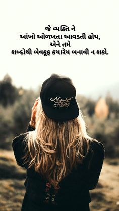 Girl Quotes, Words Quotes, Sayings, Studio Photography Poses, Baby Krishna, Watercolor Plants, Gujarati Quotes, Deep Thoughts, Motivational Quotes