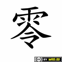 """How to write """"ZERO"""" in #Chinese ? #language #tutorial #education #wrdso"""