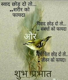Good Morning Motivational Messages, Morning Prayer Quotes, Morning Greetings Quotes, Morning Prayers, Good Morning Beautiful Quotes, Good Morning Images, Good Morning Quotes, Hindi Quotes, Quotations