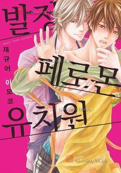 One Piece Anime, Anime Couples, Manga, Guys, Comics, Memes, Drawings, Movie Posters, Fictional Characters