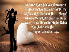 Best Romantic Love Shayari For Husband In Hindi Flirting Quotes For Her, Flirting Texts, Flirting Humor, Valentines Day Quotes Images, Happy Valentines Day, Today Quotes, Quotes For Him, Romantic Love, Romantic Quotes