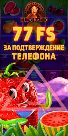 Эльдорадо казино зеркало онлайн официальный играть онлайн игры игровые автоматы