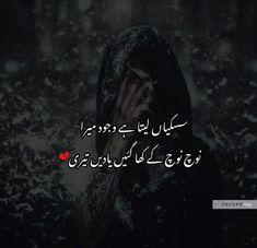 Best Urdu Poetry Images, Love Poetry Urdu, Sad Love Quotes, Funny Quotes, Urdu Quotes, Quotations, Broken Heart Poetry, John Elia Poetry, Poetry Lines