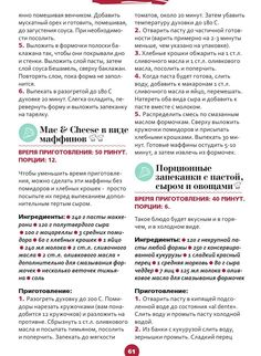 #ClippedOnIssuu from Russian Foodie Pasta 2015