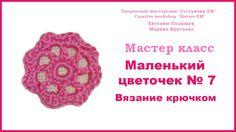 МАСТЕР КЛАСС МАЛЕНЬКИЙ ЦВЕТОЧЕК №7 (вязание крючком)