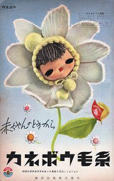Kanebo yarn, 1958. by v.valenti, via Flickr