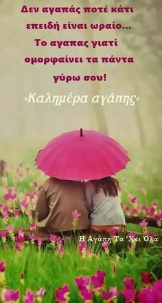 Good Night, Good Morning, Night Pictures, Greek Quotes, Wise Words, Love Quotes, Clever, Wisdom, Romantic